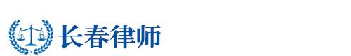 长春律师网站logo